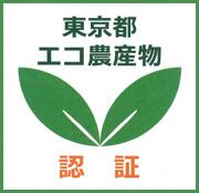 東京都エコ農産物認証制度 認証マーク