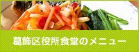葛飾元気野菜を使ったメニュー