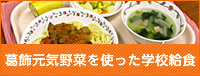 葛飾元気野菜を使った学校給食