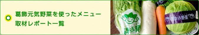 葛飾元気野菜を使ったメニュー取材レポート一覧