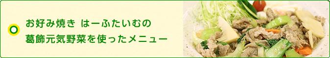 お好み焼き はーふたいむ「葛飾元気野菜」を使ったメニューレポート