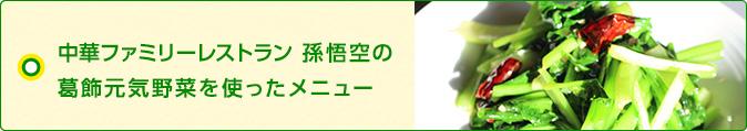 中華ファミリーレストラン 孫悟空「葛飾元気野菜」を使ったメニューレポート