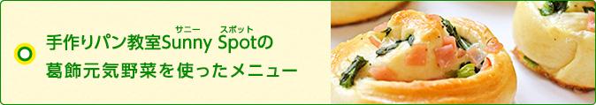 手作りパン教室Sunny Spot(サニースポット)の「葛飾元気野菜」を使ったメニューレポート