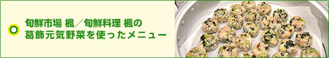 Petit Restaurant MIMOSA(プティレストランミモザ)「葛飾元気野菜」を使ったメニューレポート