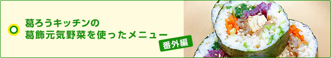 葛ろうキッチン「葛飾元気野菜」を使ったメニューレポート番外編