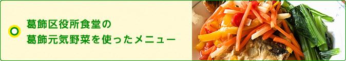 葛飾区役所食堂の「葛飾元気野菜」を使ったメニュー