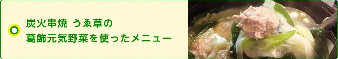 炭火串焼 うゑ草の葛飾元気野菜を使ったメニュー