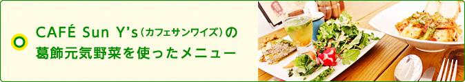 CAFÉ Sun Y's(カフェサンワイズ)「葛飾元気野菜」を使ったメニューレポート