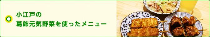 小江戸「葛飾元気野菜」を使ったメニューレポート
