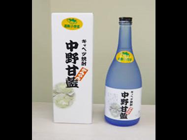 本田酒販協同組合の写真