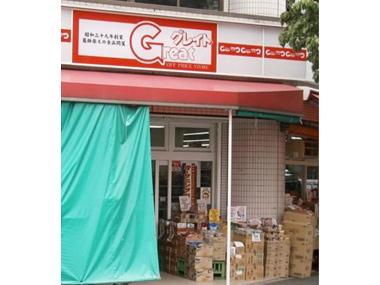 食品問屋 グレイトの写真