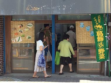 葛商実店舗販売実習所(ショップ葛商)の写真
